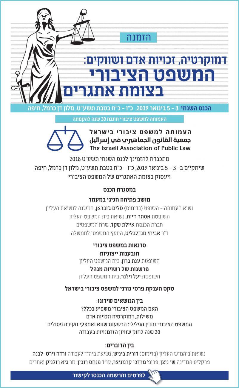 Public-Law-Jan2019_invitation-f-facebook.jpg